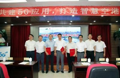 揭陽潮汕機場攜手中國移動、華為共建廣東首個5G全覆蓋機場