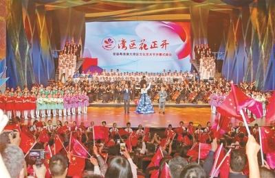 首届粤港澳大湾区文化艺术节开幕 打造彰显湾区特色文艺精品力作