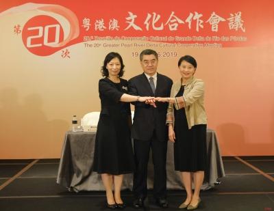 粤港澳文化合作第20次会议在澳门举行
