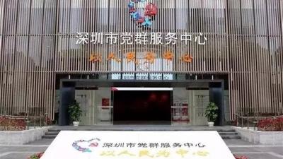 """打通全面从严治党""""最后一公里""""!深圳全面启动社区巡察"""