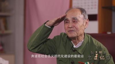 《紅色坪山·黨建記憶》紀錄片7月1日,建黨日播出
