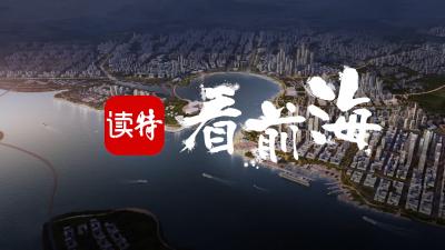 前海合作区党工委庆祝建党98周年文艺演出举行