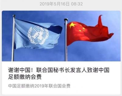 今天,让我们心疼联合国一秒
