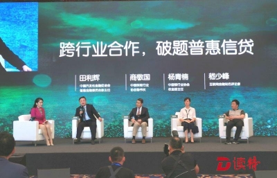 2019普惠金融高峰论坛在京举行,专家?#25945;中?#19994;发展新思路