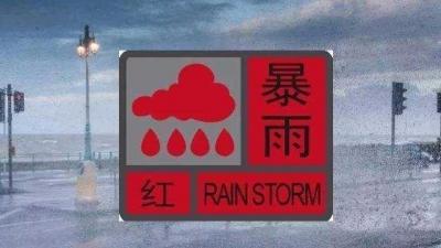广东省教育厅发布通知:今早8点前若发布暴雨红色预警,学校全天停课