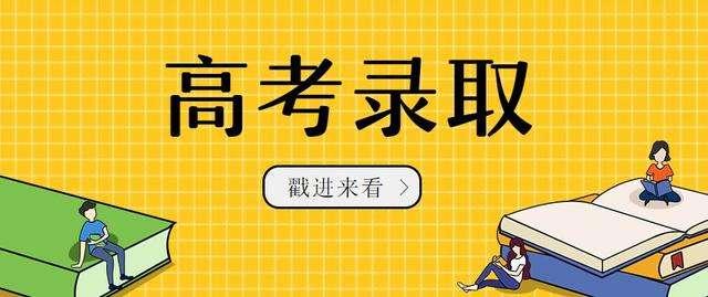 广东本科高分优先投档线上考生开始投档