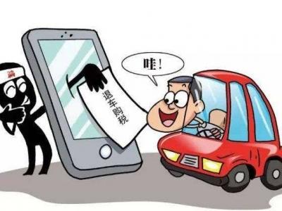 """天上掉下""""五折购车""""!警察:醒醒!"""