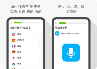学外语不用愁,30余种语言在线学!多邻国APP登陆中国