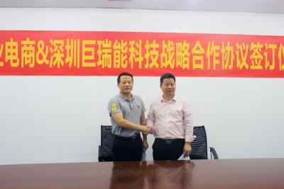 深圳报业电商牵手巨瑞能科技 共同助力防治学生近视