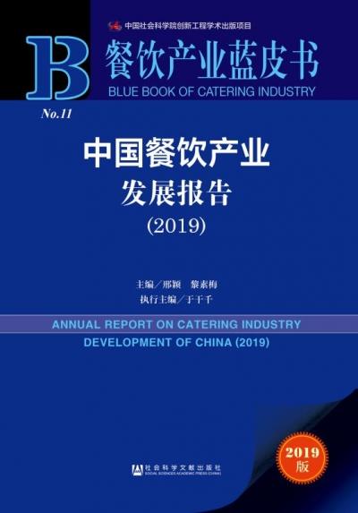 餐饮产业蓝皮书:中国有望在2023年成为全球第一大餐饮市场