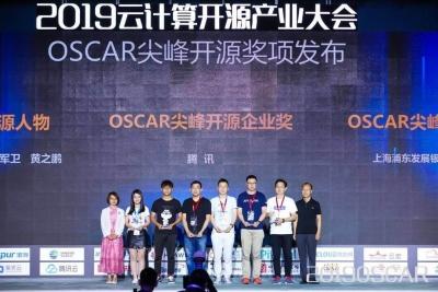 5项大奖、1项独家认证,腾讯荣获唯一OSCAR尖峰开源企业奖