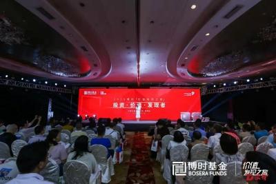 """博时基金启动""""价值发现之旅""""全国巡讲,首期在深圳举行"""