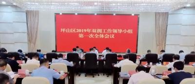 坪山區召開2019年雙擁工作領導小組第一次全體會議