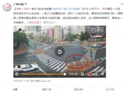 38秒救出!深圳一小型轿车压倒行人 众人合力抬车
