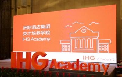 洲际酒店集团英才培养学院今年将再建15家