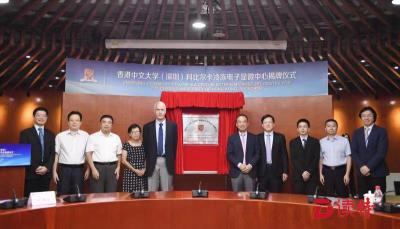 器材造价过亿!港中大(深圳)科比尔卡冷冻电子显微中心揭牌
