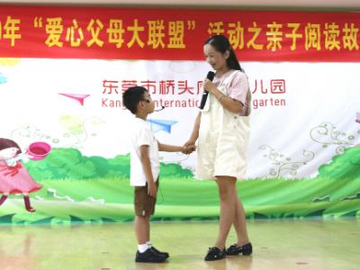孩子同父母齐登台讲故事 东莞桥头这个亲子活动真有趣