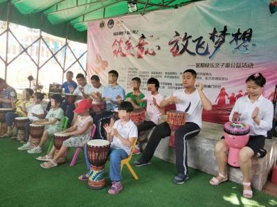 有愛!80多個自閉癥兒童家庭參加暑期親子游公益活動