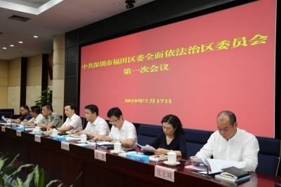 開創法治建設新局面 福田區委全面依法治區委員會第一次會議召開