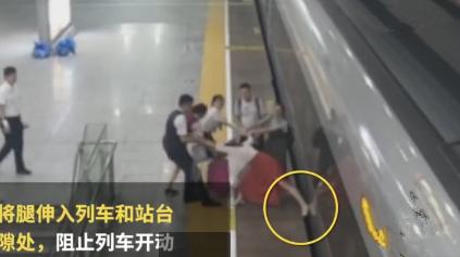 惊呆!女子强行冲闸竟把脚伸进站台阻高铁发车:我要赶回去上班