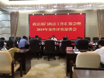 坪山区召开政法部门执法工作汇报会暨2019年案件评查部署会