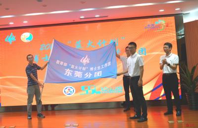 """""""蓝火计划""""在东莞开团,35名博士生赴企业协助解决科技难题"""