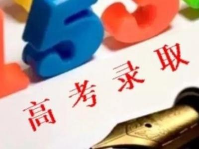 广东省本科批次最低分数线开始投档