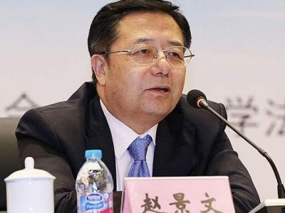 中信集团有限公司原党委委员、执行董事赵景文被开除党籍