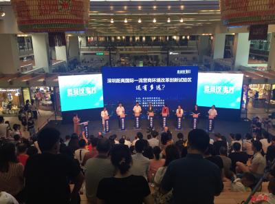 委員議事廳 | 深圳營商環境如何再深入改革?委員們建言獻策