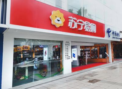 深圳苏宁扩张零售版图,上半年销售额同比增长35.45%