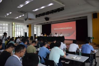 深圳市2019年基层河长履职培训开班,300名河长提升履职能力