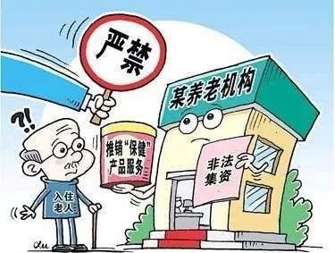 """廣東嚴禁養老機構向老年人推銷""""保健""""產品"""