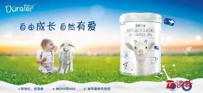 聚焦朵拉小羊私享会,雅士利国际抢滩羊奶粉百亿市场