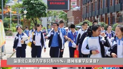 新聞路上說說說   在深圳上公立高中有多難?如何緩解學位緊張?