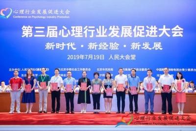 深圳唯一!坪山区成功入选全国性心理公益工程合作单位