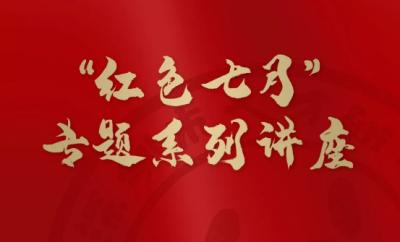 深圳市人才研修院红色七月智汇大讲堂即将开讲