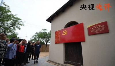 不忘初心牢記使命 在新時代把黨的自我革命推向深入——寫在中國共產黨成立98周年之際