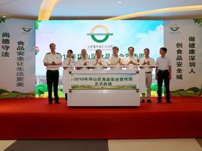 坪山区举行2019年食品安全宣传周启动仪式