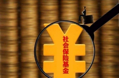 广东上半年八项社会保险基金收入3656亿元 比去年同期增长6.1%