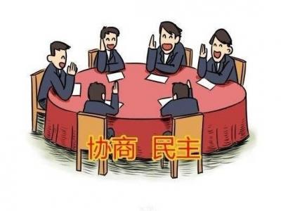 深圳市政协:以实实在在的工作成效,把政协制度设计的初心充分体现出来
