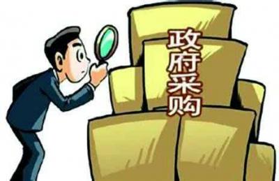 8月1日起广东省财政厅将对两种情形政府采购合同实施通报管理