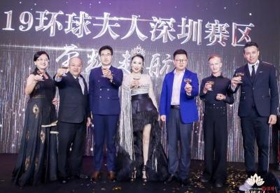 2019MRS.GLOBE环球夫人深圳赛区启航