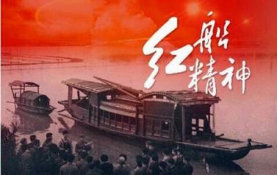 嘱托激发活力 初心指引发展——从浙江嘉兴看红船精神的新时代实践