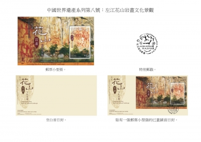 香港发行中国世界遗产系列第8号特别邮票