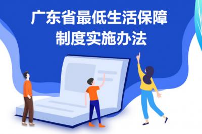 """深圳每月1160元的这笔钱谁能领?""""低保""""新规政策解读来了"""
