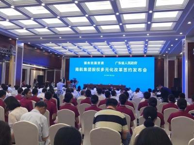 引入广东省、广州市、深圳市各增资100亿  南航集团实施股权多元化改革