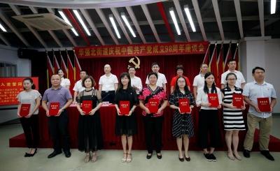 16個基層黨組織獲評優秀!華強北街道舉行慶祝中國共產黨成立98周年座談會