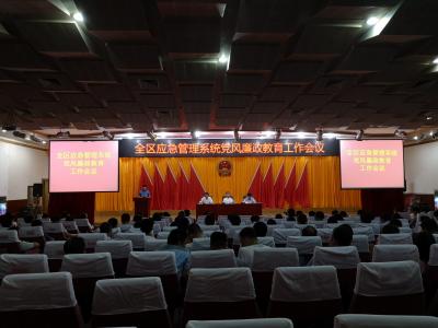 坪山区召开应急管理系统党风廉政教育工作会议