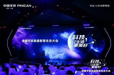 平安在深启动首届智慧生态大会 首次展出十大科技应用场景