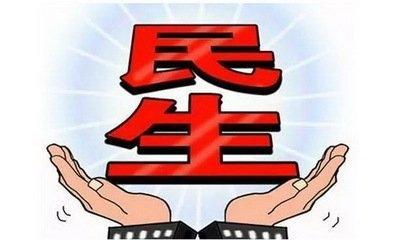 2019年上半年广东省十件民生实事成效显著